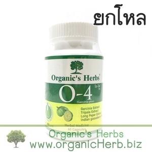 (ยกโหล ราคาส่ง) O-4 Organic's Herbs 60 เม็ด ลดน้ำหนัก กระชับสัดส่วน ล้างลำไส้ ขับไขมัน ทั้งเก่าและใหม่ ระบายไม่มวนท้อง