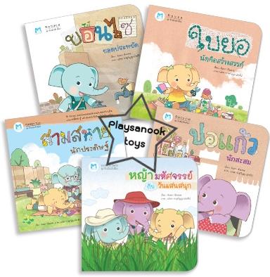 PBP-90 หนังสือชุดช้างน้อยรักษ์โลก(ปกอ่อน) (1ชุดมี 5 เล่ม)
