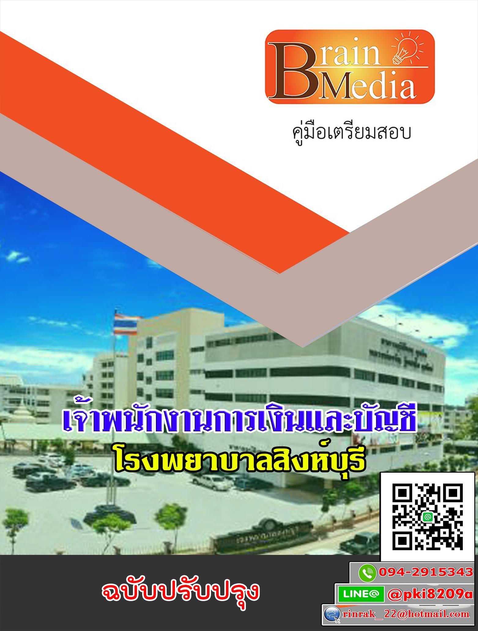 แนวข้อสอบ เจ้าพนักงานการเงินและบัญชี โรงพยาบาลสิงห์บุรี