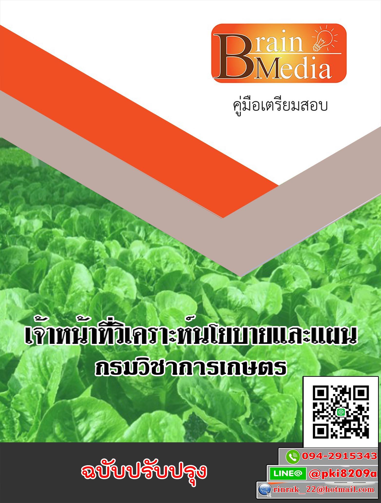 แนวข้อสอบ เจ้าหน้าที่วิเคราะห์นโยบายและแผน กรมวิชาการเกษตร