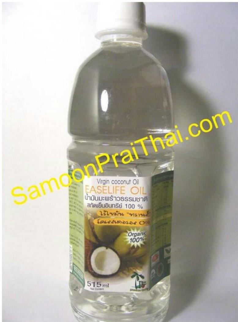 น้ำมันมะพร้าวบริสุทธิ์ เพื่อบริโภค 515 ml. ตรา EASE LIFE มาตราฐานส่งออก