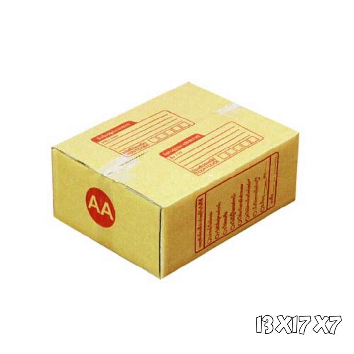 กล่องไปรษณีย์ฝาชน เบอร์AA **ขนาด13x17x7** (รวมค่าจัดส่ง)