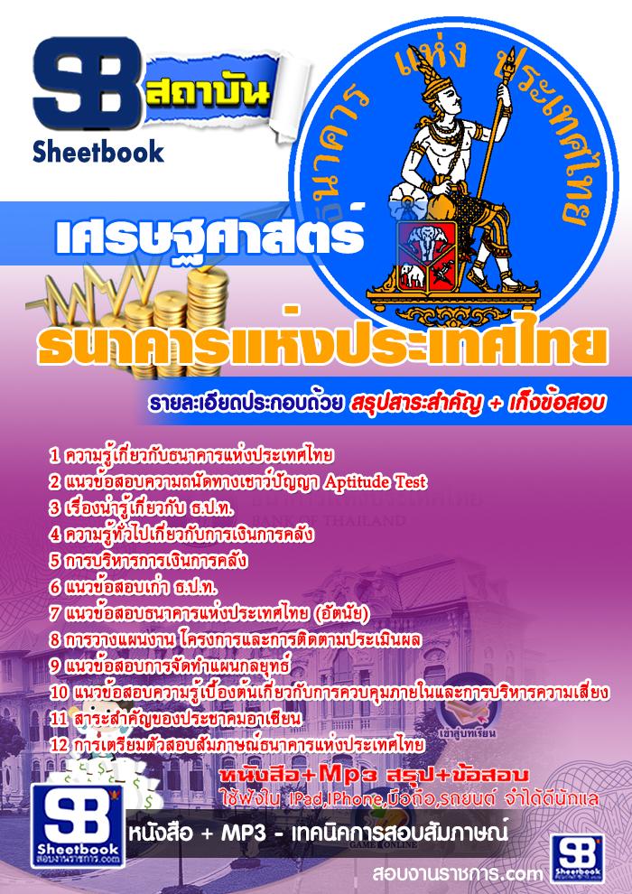 แนวข้อสอบเศรษฐศาสตร์ ธปท. ธนาคารแห่งประเทศไทย [พร้อมเฉลย]