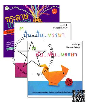PBP-166 หนังสือชุดกิจกรรมวัันสนุก (กระดาษแปลงกาย โอ้โฮ้ น่ารักจัง)