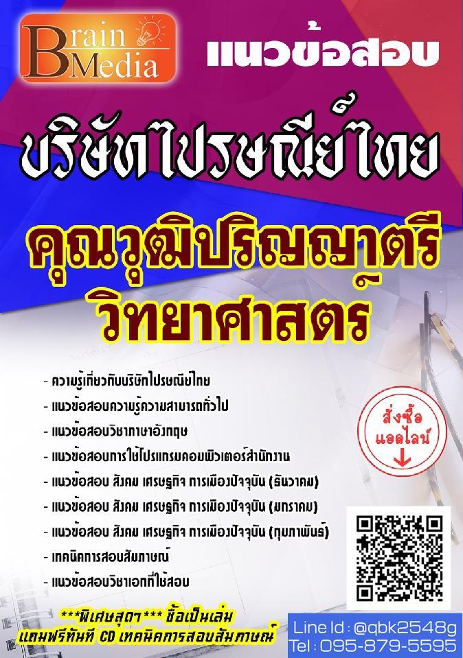 สรุปแนวข้อสอบ คุณวุฒิปริญญาตรีวิทยาศาสตร์ บริษัทไปรษณีย์ไทย พร้อมเฉลย