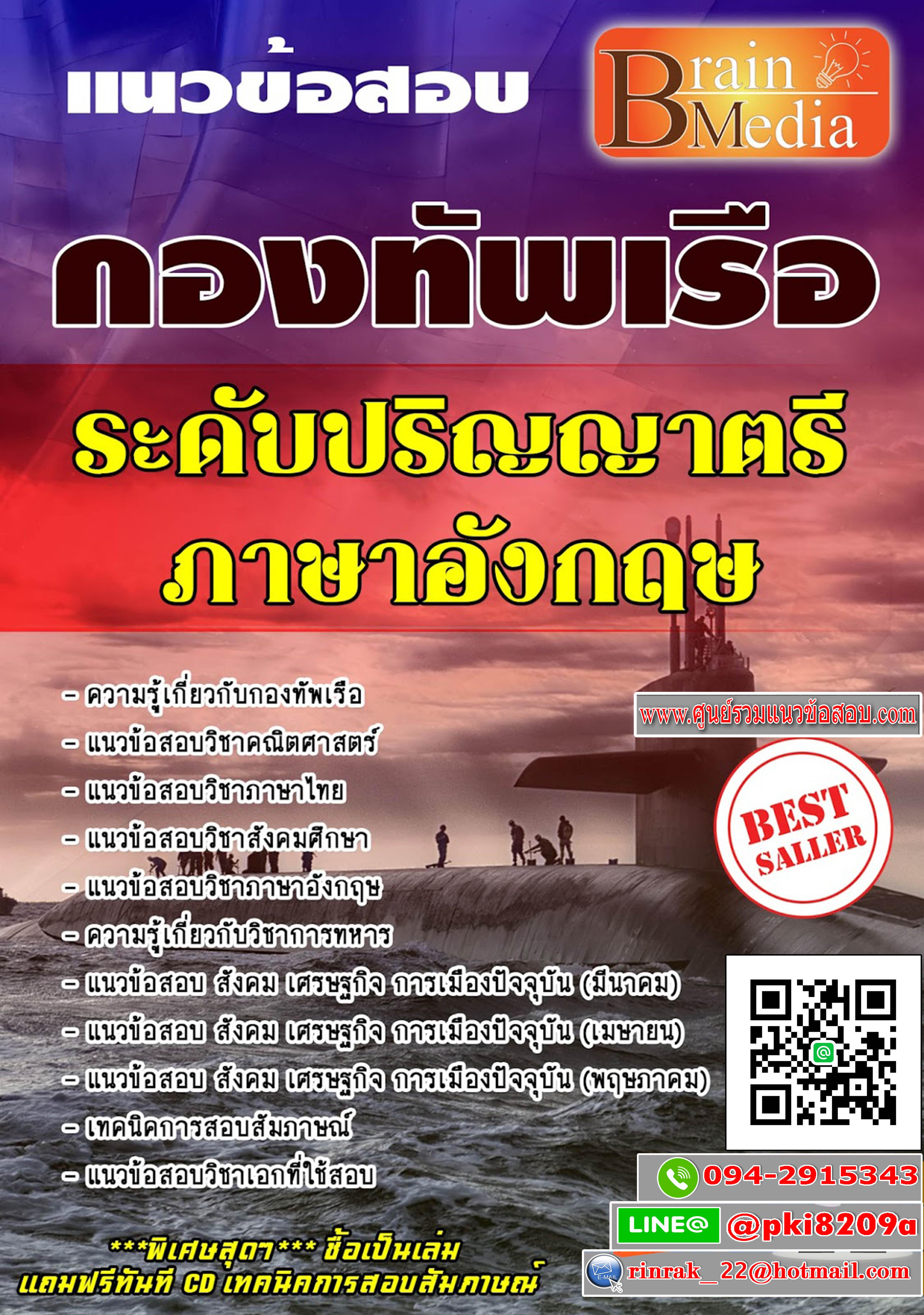 แนวข้อสอบ ระดับปริญญาตรี ภาษาอังกฤษ กองทัพเรือ