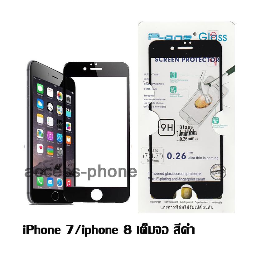 P-one ฟิล์มกระจก iPhone 7/iphone 8 เต็มจอ