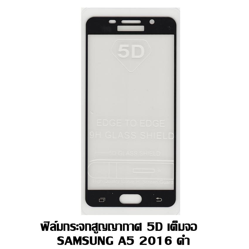 ฟิล์มกระจกสูญญากาศ 5D เต็มจอ Samsung A5 2016 สีดำ