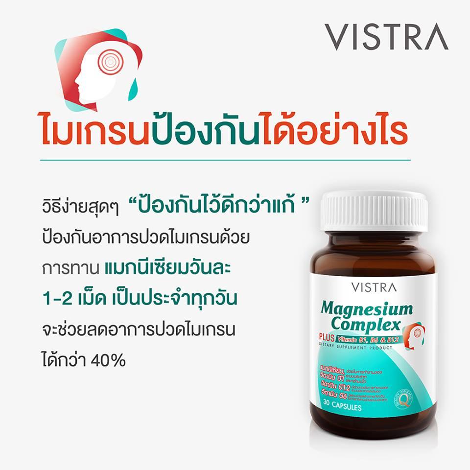 ผลการค้นหารูปภาพสำหรับ Vistra Magnesium Complex Plus
