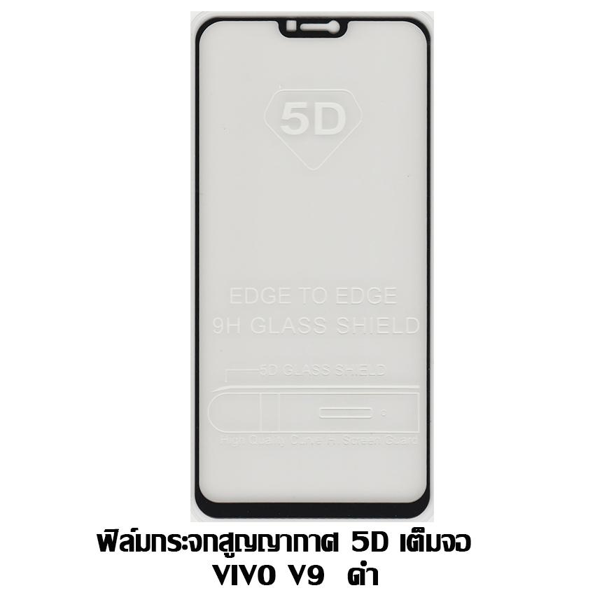 ฟิล์มกระจกสูญญากาศ 5D เต็มจอ VIVO V9 / X21 สีดำ