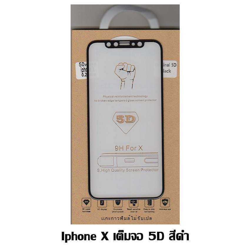 P-one ฟิล์มกระจก Iphone X เต็มจอ 5D สีดำ