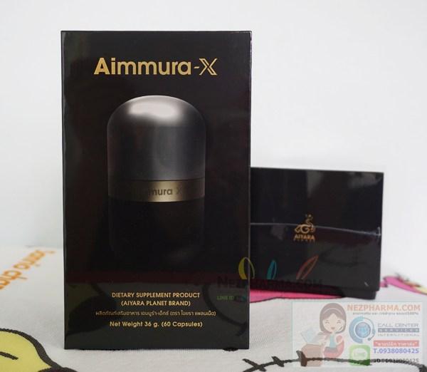 Aimmura X เอมมูร่า เอ็กซ์ ขนาด 60 แคปซูล ไอยราแพลนเน็ต / บริการจัดส่งฟรีทั่วไทย ชำระเงินปลายทางถึงบ้าน