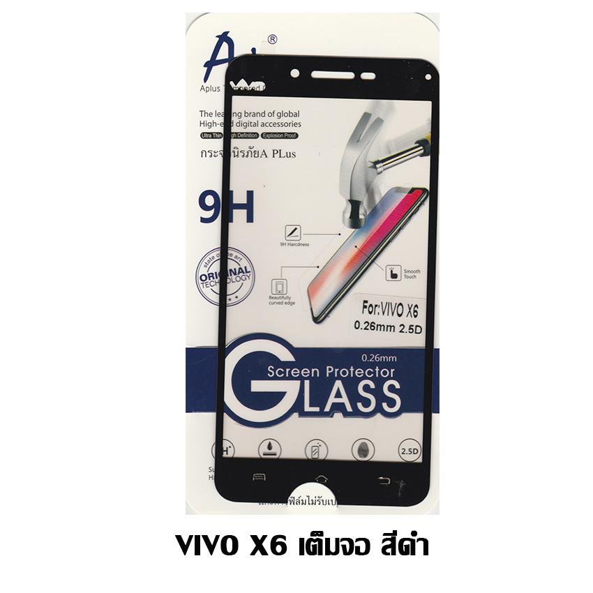 ฟิล์มกระจก Vivo X6 เต็มจอ สีดำ