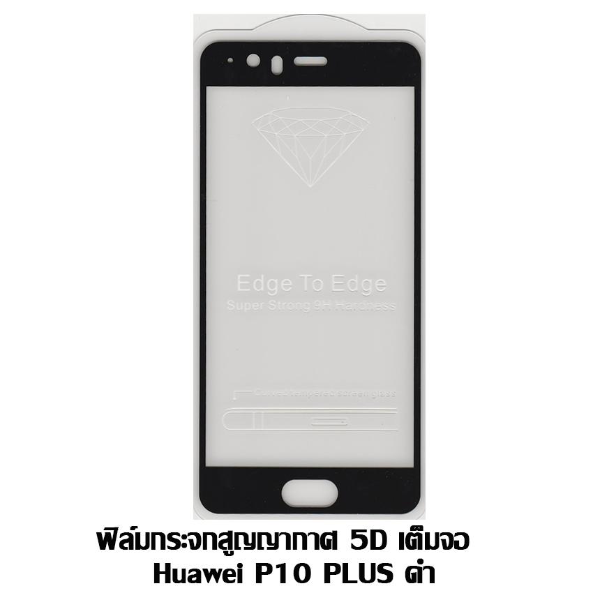 ฟิล์มกระจกสูญญากาศ 5D เต็มจอ Huawei P10 Plus ดำ