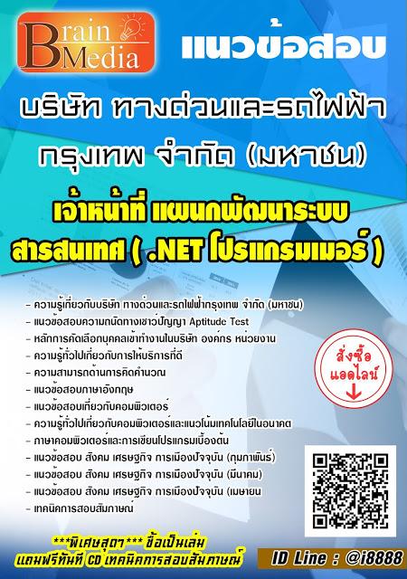 โหลดแนวข้อสอบ เจ้าหน้าที่ แผนกพัฒนาระบบสารสนเทศ( .NET โปรแกรมเมอร์) บริษัท ทางด่วนและรถไฟฟ้ากรุงเทพ จำกัด (มหาชน)