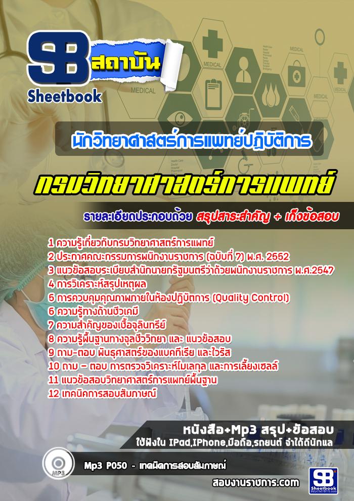 #สรุป+แนวข้อสอบนักวิทยาศาสตร์การแพทย์ปฏิบัติการ (กรมวิทยาศาสตร์การแพทย์) กระทรวงสาธารณสุข