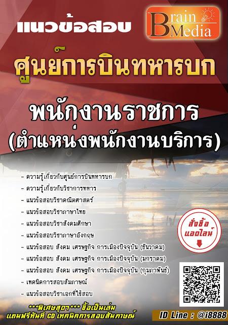 โหลดแนวข้อสอบ พนักงานราชการ (ตำแหน่งพนักงานบริการ) ศูนย์การบินทหารบก