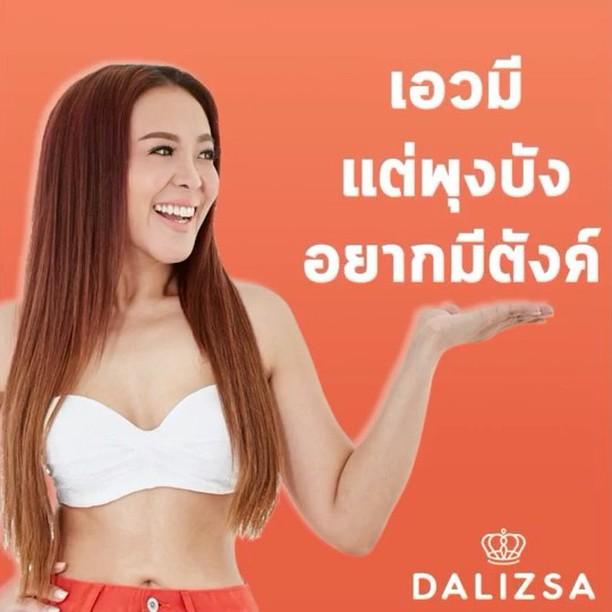 Dalizsa ดีเจดาด้า