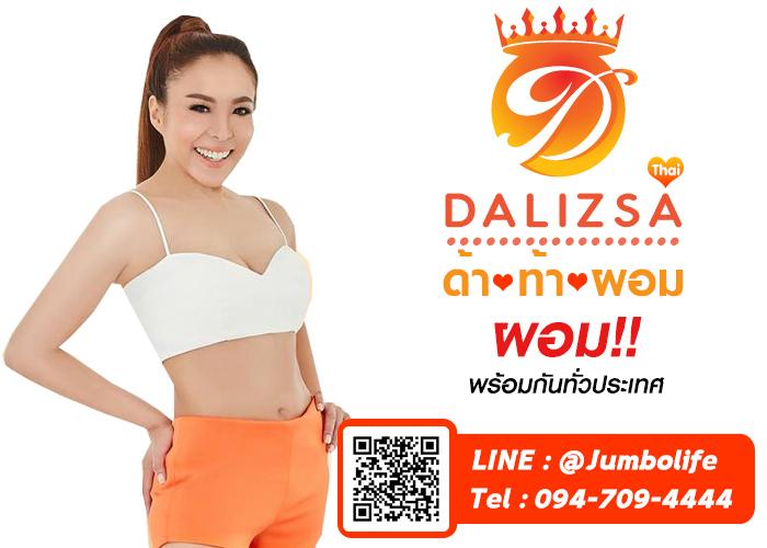Dalizsa ลดน้ำหนัก,Dalizsa รีวิว,ลดน้ำหนัก Dalizsa,ลดน้ำหนัก ดีเจดาด้า, ดีเจดาด้า ลดน้ำหนัก,ดาลิสซ่า