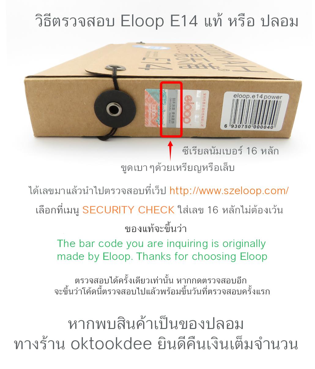 วิธีเช็ค ตรวจสอบ โค้ด Eloop E14 แท้ หรือ ปลอม oktookdee.com