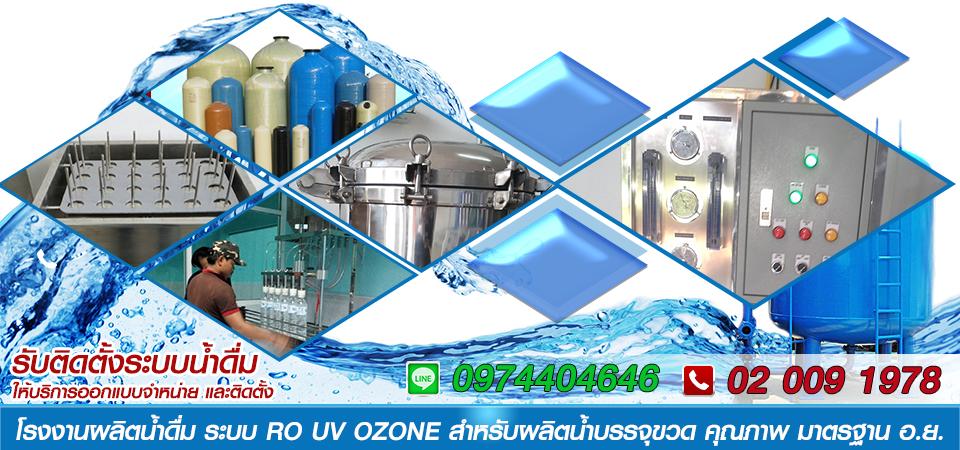 TW WATER | รับติดตั้งโรงงานผลิตน้ำดื่ม สระบุรี