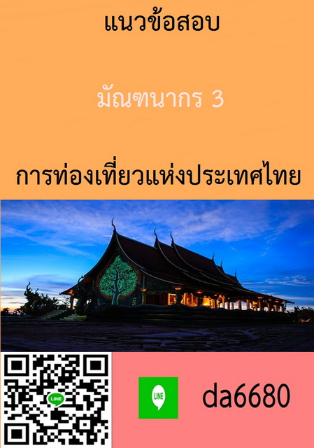 มัณฑนากร 3 การท่องเที่ยวแห่งประเทศไทย (ททท.)