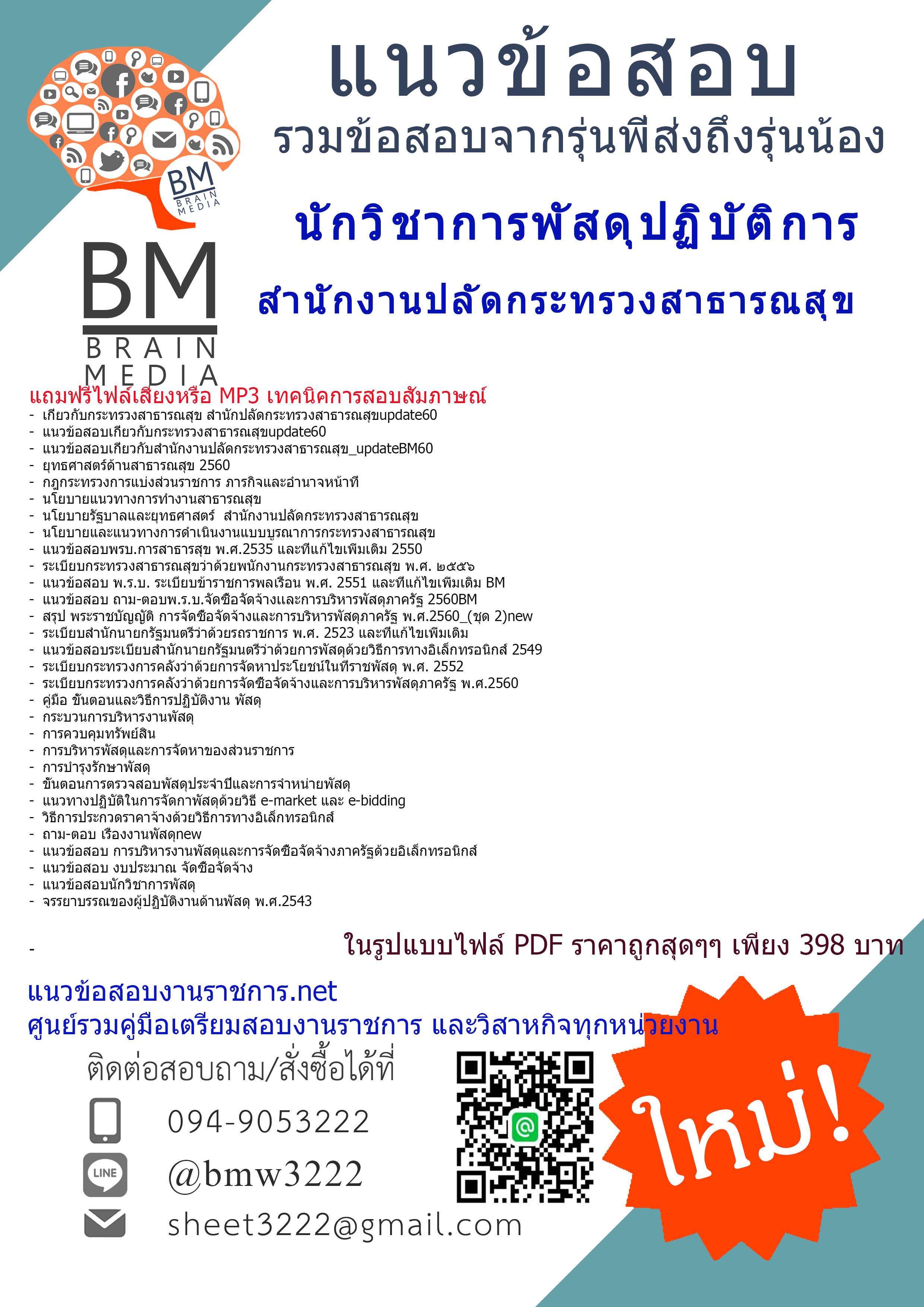 (((updateสุด!!)))แนวข้อสอบนักวิชาการพัสดุปฏิบัติการสำนักงานปลัดกระทรวงสาธารณสุข
