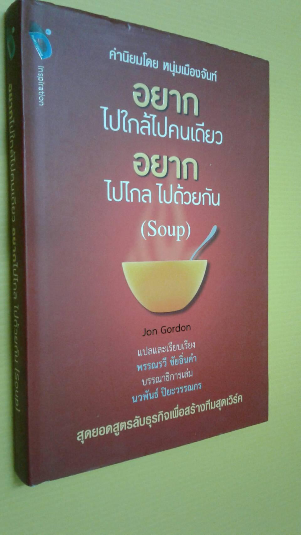 อยากไปใกล้ไปคนเดียว อยากไปไกลไปด้วยกัน (Soup)