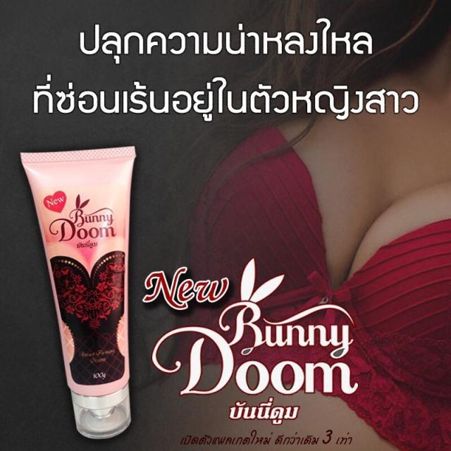 Bunny Doom Breast Firming Cream 100 g. บันนี่ ดูม ครีมนวดกระชับหน้าอก ปลุกความเซ็กซี่ในตัวคุณ