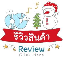 รีวิวสินค้า jkpopup.com (เจเคป๊อปอัพ) ขาย สินค้า นักร้องเกาหลี ซีดี ดีวีดี อัลบั้ม photobook ของแท้นำเข้าจากเกาหลี มีทั้งพร้อมส่ง และพรีออเดอร์ ติดต่อสอบถาม TEL : 099-116-9295 Line id : @jkpopup Email: jkpopupshop@gmail.com