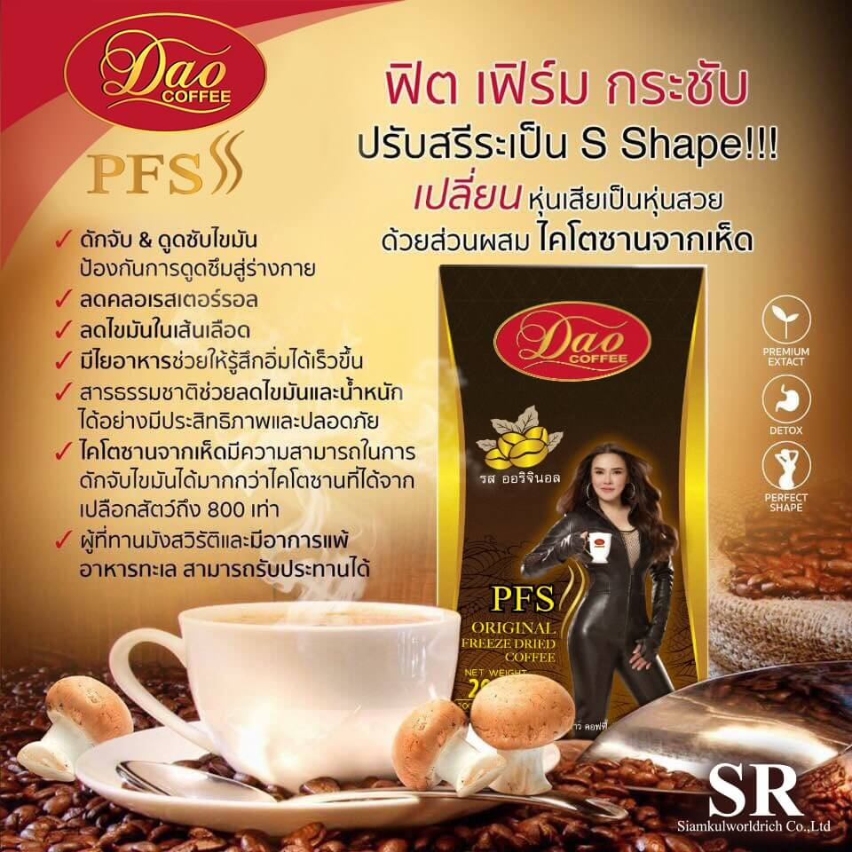 กาแฟดาว รีวิว, กาแฟดาว พันทิป, Dao Coffee PFS ราคา