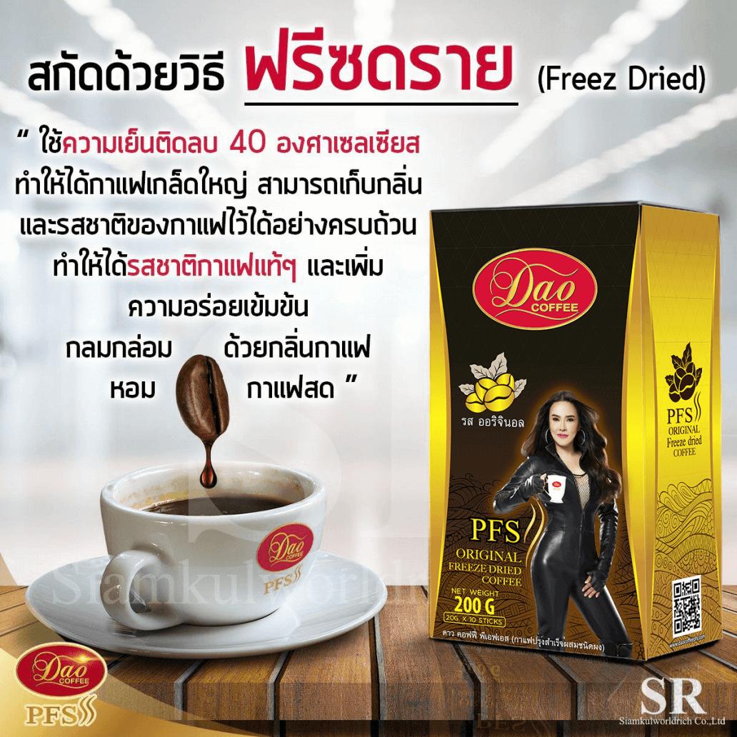 Dao Coffee PFS Freeze Dried