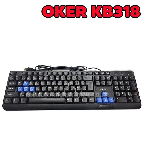 KB-318 OKER Slim KEYBOARD USB BLUE