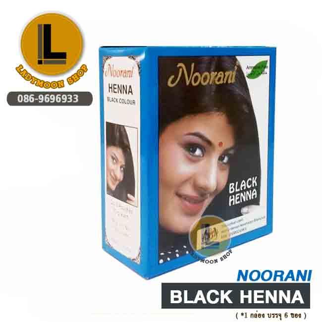 ยาย้อมผมเฮนน่า สีดำ BLACK HENNA NOORANI