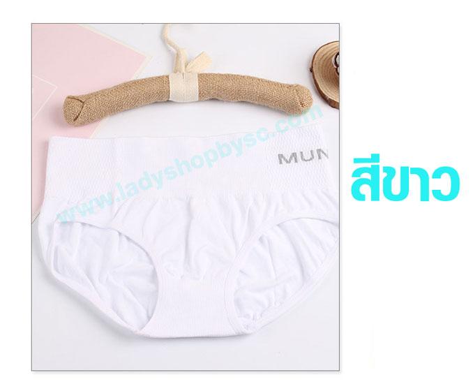 กางเกงในผ้าฝ้ายMUNAFIA สีขาว