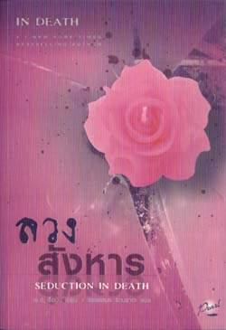 ลวงสังหาร : Seduction in Death / เจ.ดี. ร็อบบ์, แปลโดย จรรย์สมร รัตนชาตะ