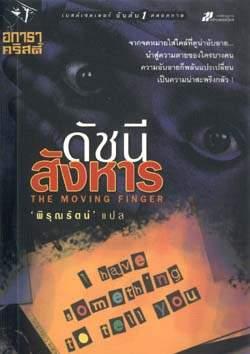 ดัชนีสังหาร : The Moving Finger / อกาธา คริสตี้ ; แปลโดย พิรุณรัตน์