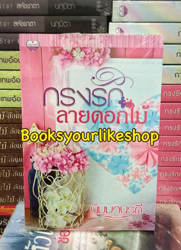 กรงรักลายดอกไม้ / นิมมานรดี หนังสือใหม่ทำมือ ***สนุกคะ***