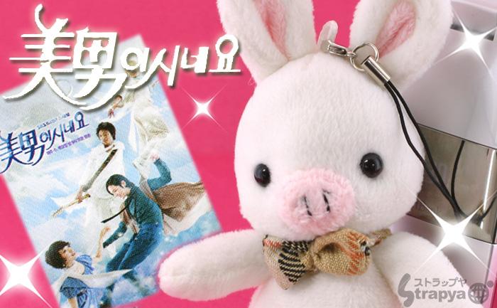 พร้อมส่งค่ะ ที่ห้อยมือถือน้องหมู Piggy Bunny จากซีรี่ส์เกาหลี