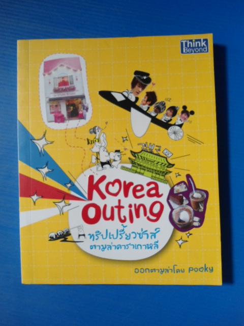 Korea Outing ทริปเปรี้ยวซ่าส์ ตามล่าดาราเกาหลี พิมพ์ครั้งแรก 2553 ปก 200 บาท