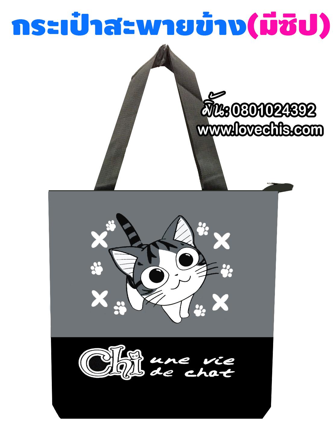กระเป๋าสะพายข้างแมวจี้