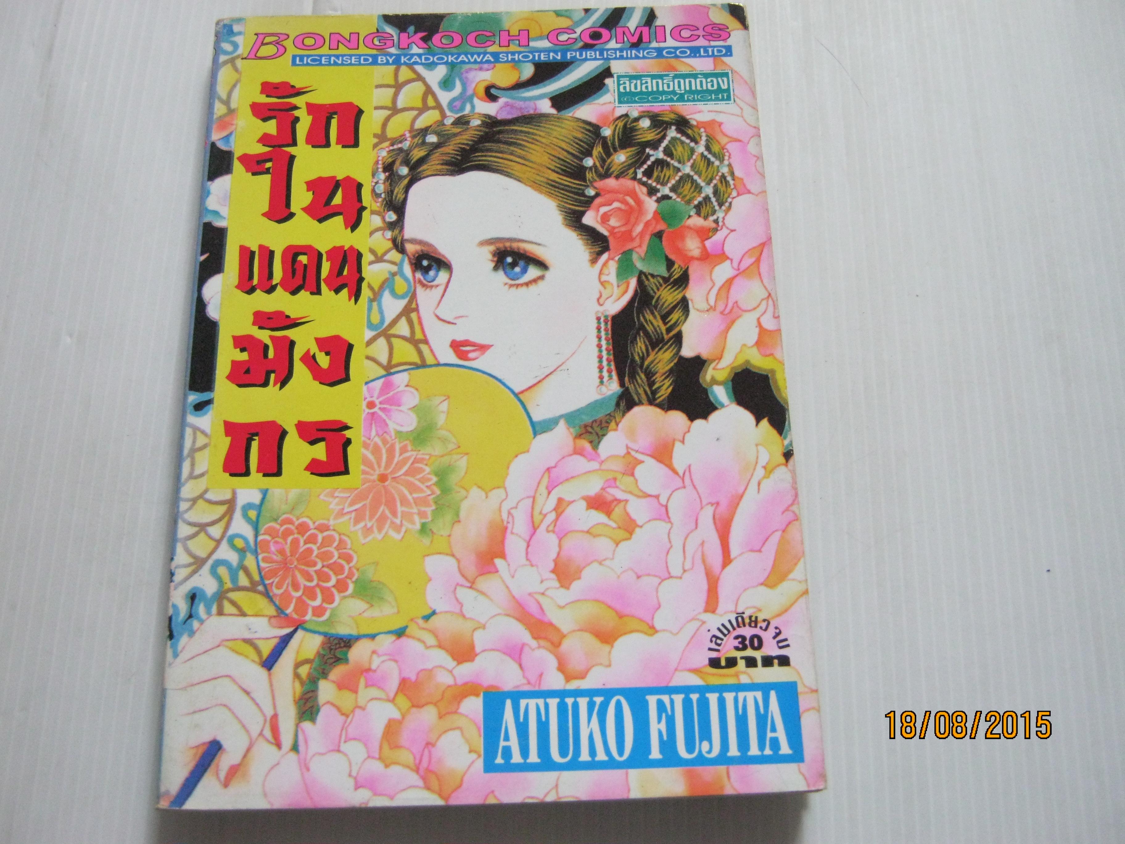 รักในแดนมังกร เล่มเดียวจบ Atuko Fujita เขียน