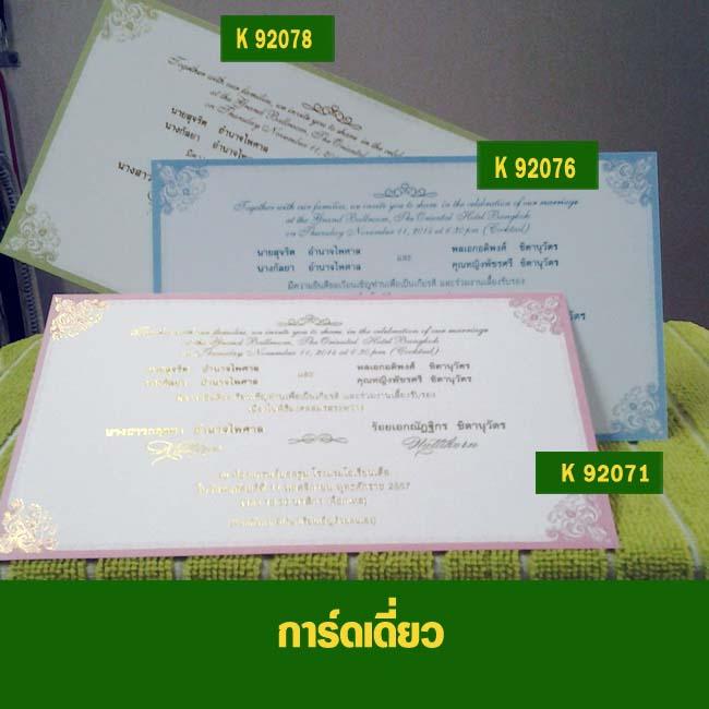 K 92071 K 92076 K 92078