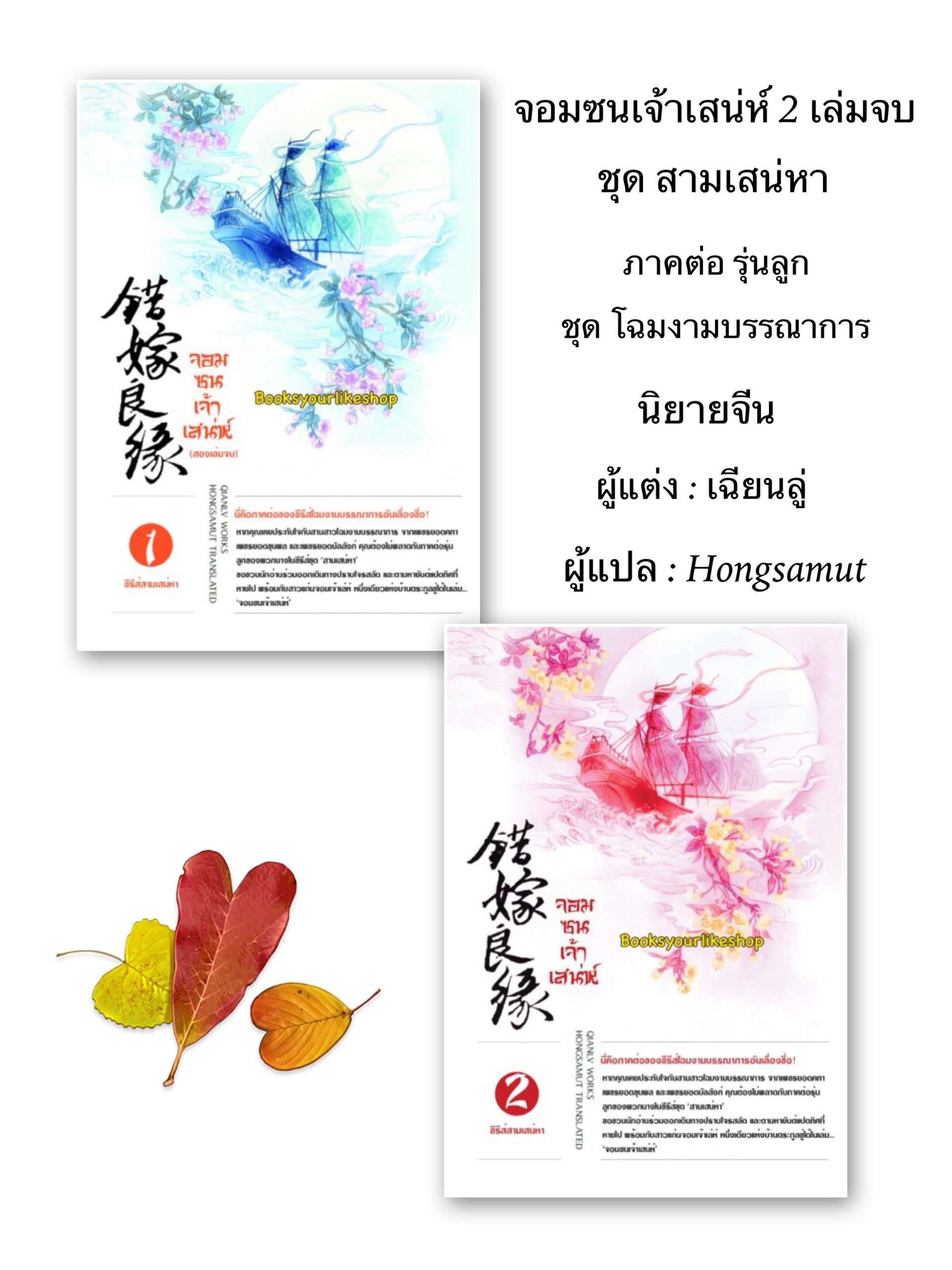 จอมซนเจ้าเสน่ห์ 2 เล่มจบ รุ่นลูก I ชุด โฉมนางบรรณาการ ปกอ่อน / เฉียนลู่ แต่ง, hongsamut แปล
