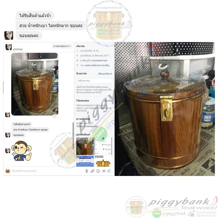 ภาพรีวิว ถังออมสิน ผลงานลูกค้าทาง เพจ Facebook ร้าน piggy bank Teakwood ( พิกกี้ แบงค์ เทควูด )