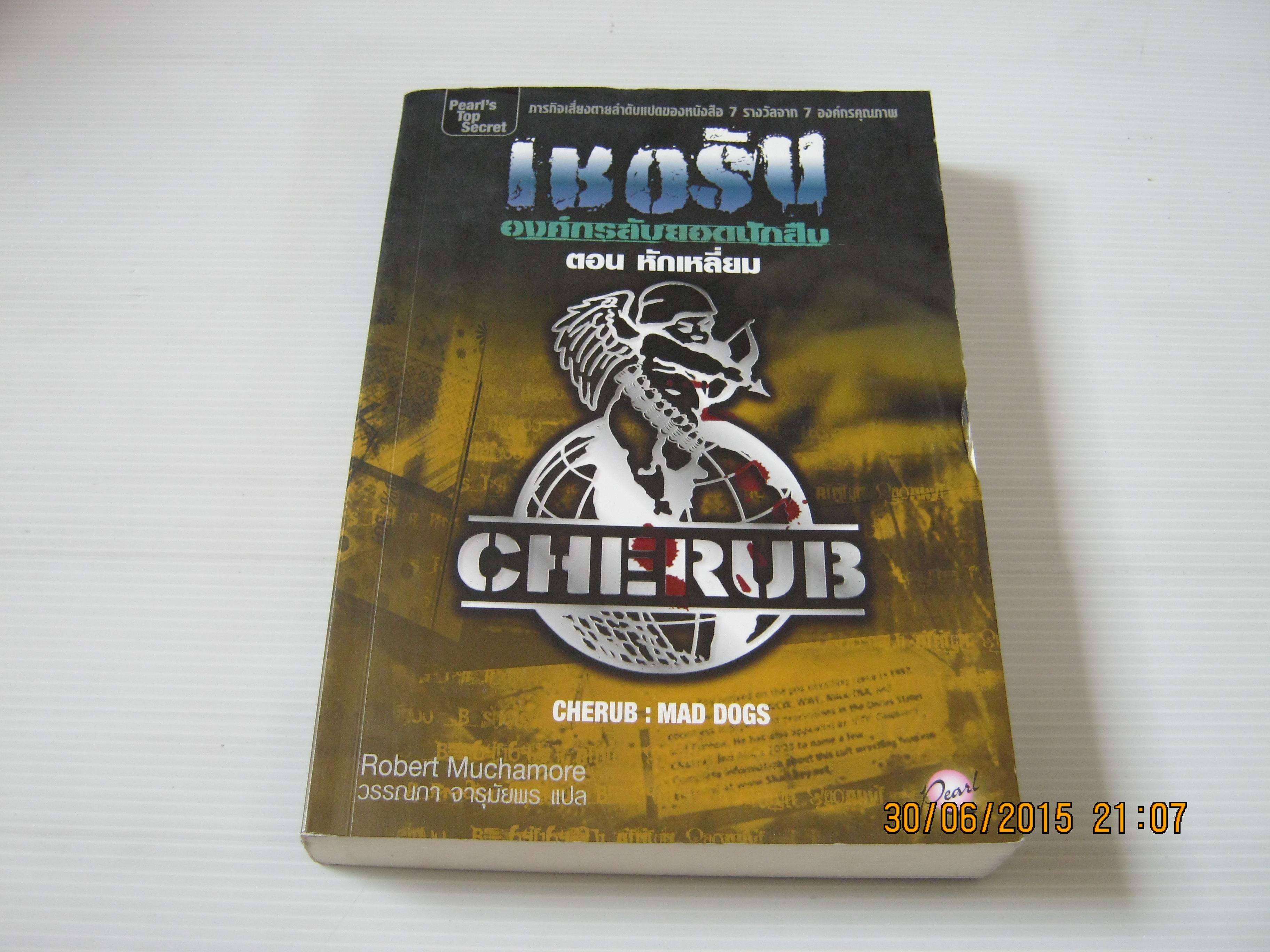 เชอรับ องค์กรลับยอดนักสืบ ตอน หักเหลี่ยม (Cherub : Mad Dogs) Robert Muchamore เขียน วรรณภา จารุมัยพร แปล