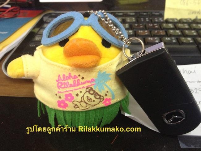 พวงกุญแจ หมี rilakkuma