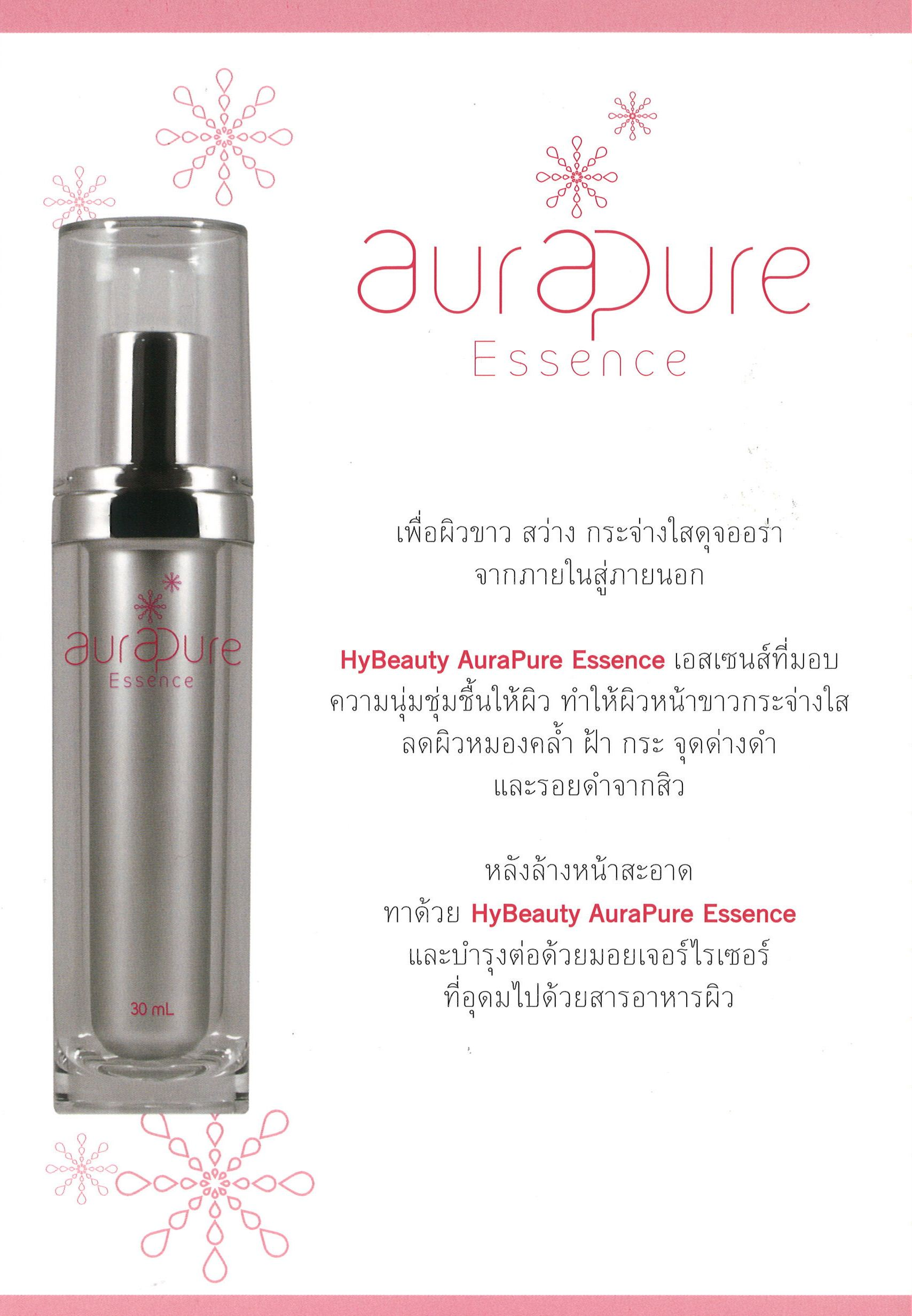 Hybeauty Aura Pure Essence