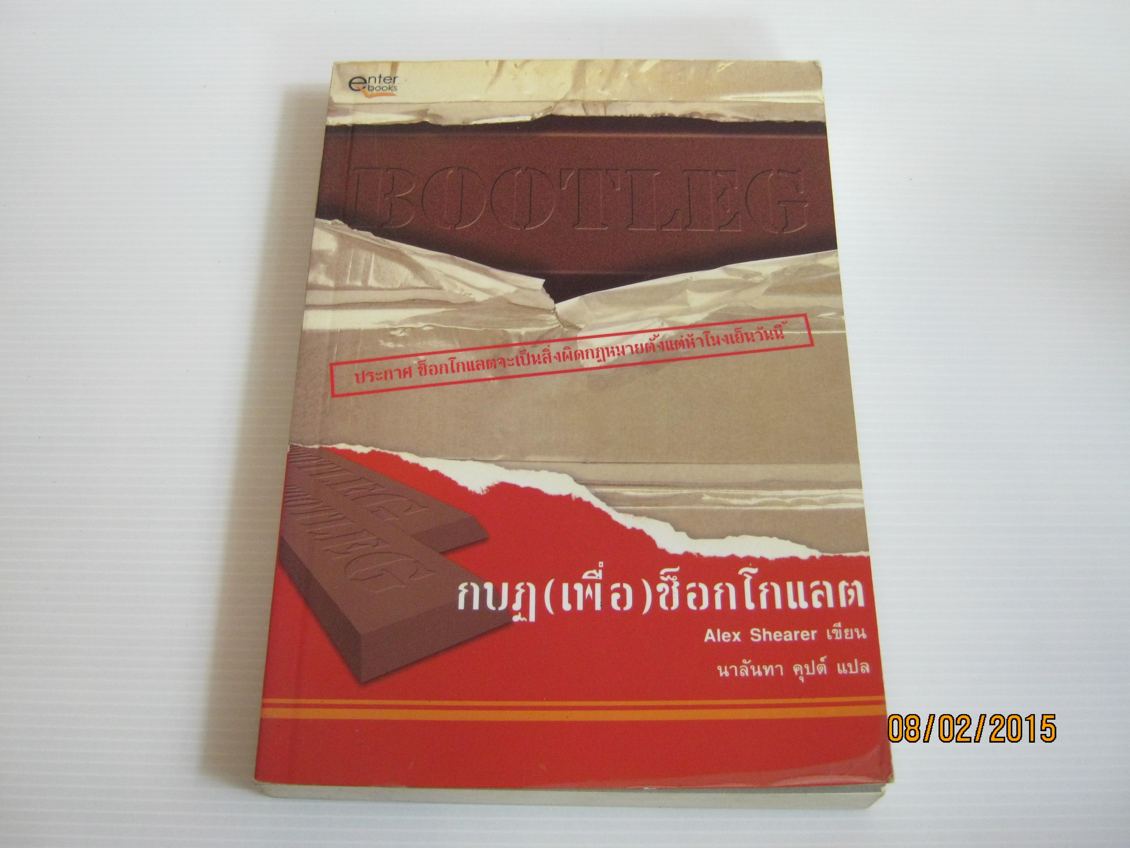 กบฏ (เพื่อ) ช็อกโกแลต Alex Shearer เขียน นาลันทา คุปต์ แปล