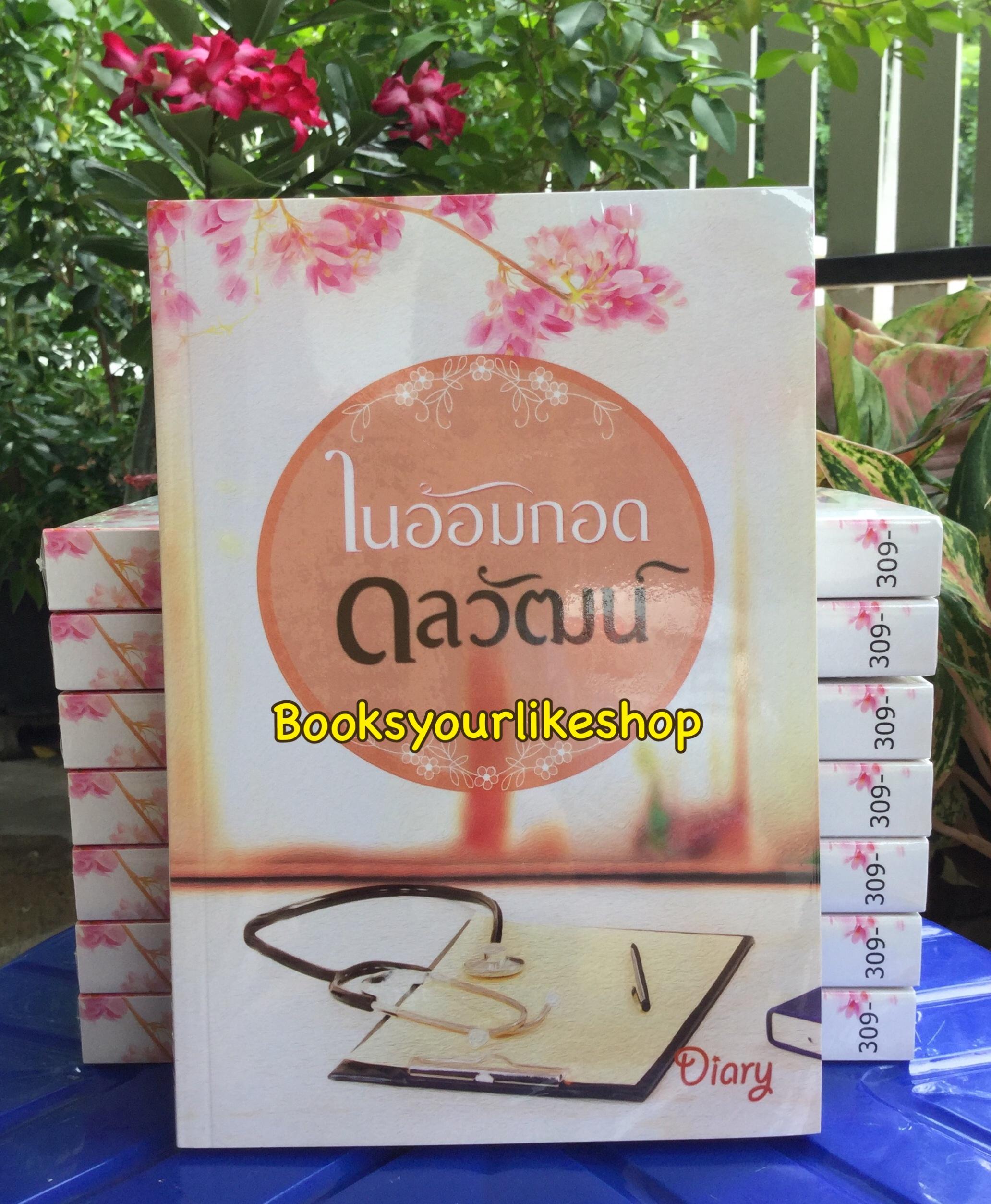 โปรส่งฟรี ในอ้อมกอดดลวัฒน์ / Diary เดหลี หนังสือใหม่ทำมือ